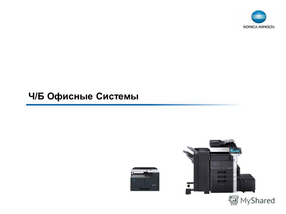 Ч/Б Офисные Системы