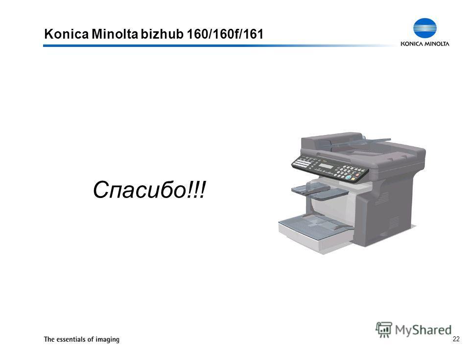 22 Konica Minolta bizhub 160/160f/161 Спасибо!!!