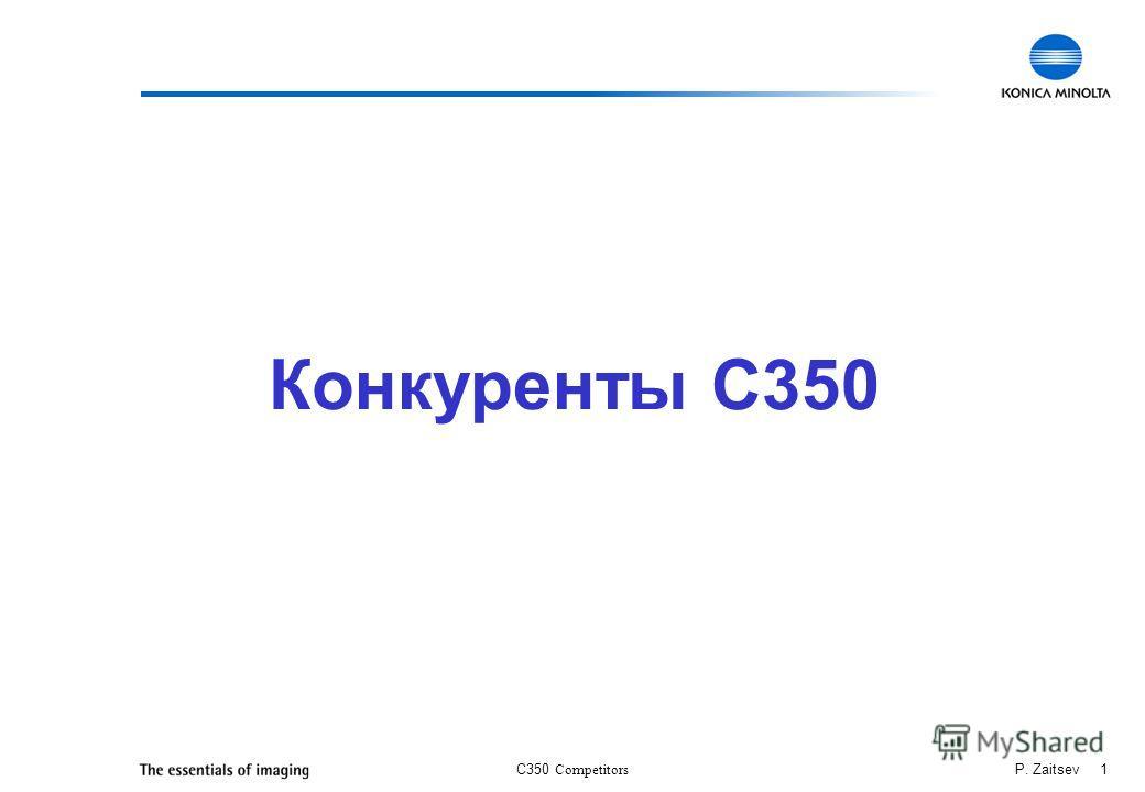 C350 Competitors P. Zaitsev 1 Конкуренты C350