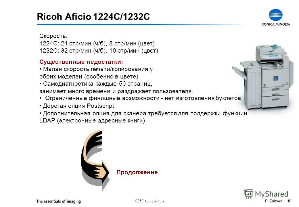 C350 Competitors P. Zaitsev 10 Ricoh Aficio 1224C/1232C Скорость: 1224C: 24 стр/мин (ч/б), 8 стр/мин (цвет) 1232C: 32 стр/мин (ч/б), 10 стр/мин (цвет) Существенные недостатки: Малая скорость печати/копирования у обоих моделей (особенно в цвете) Самод