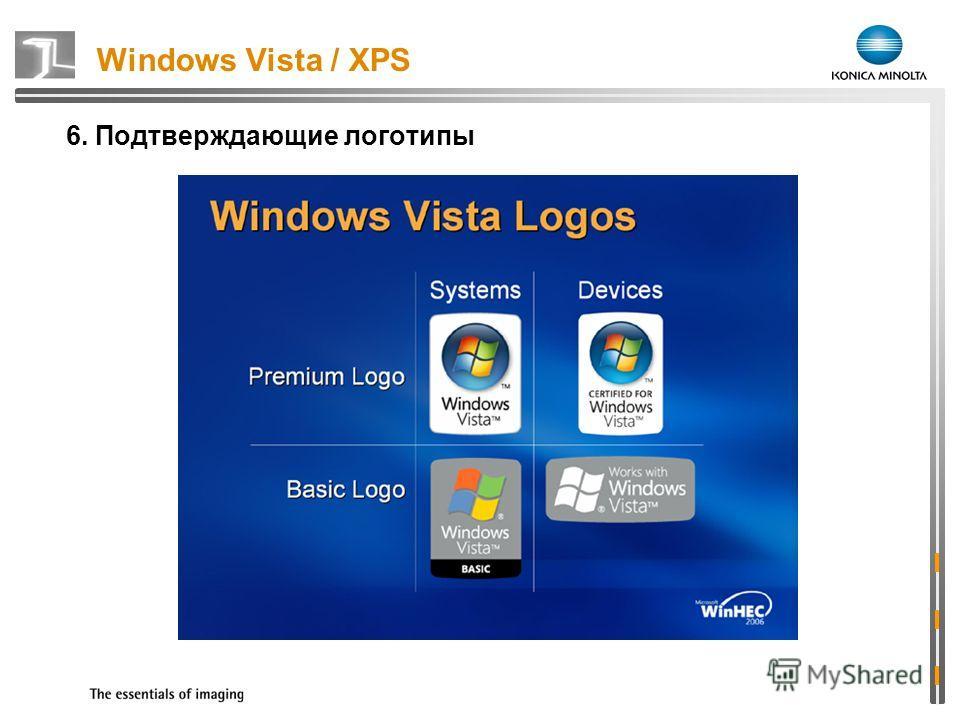 Windows Vista / XPS 6. Подтверждающие логотипы