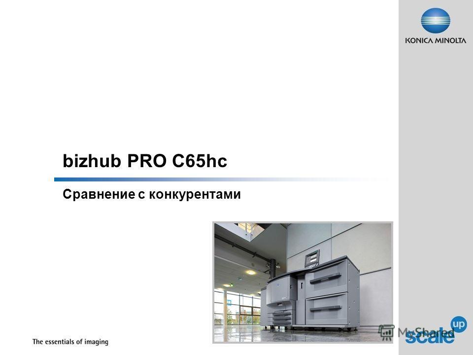bizhub PRO C65hc Сравнение с конкурентами