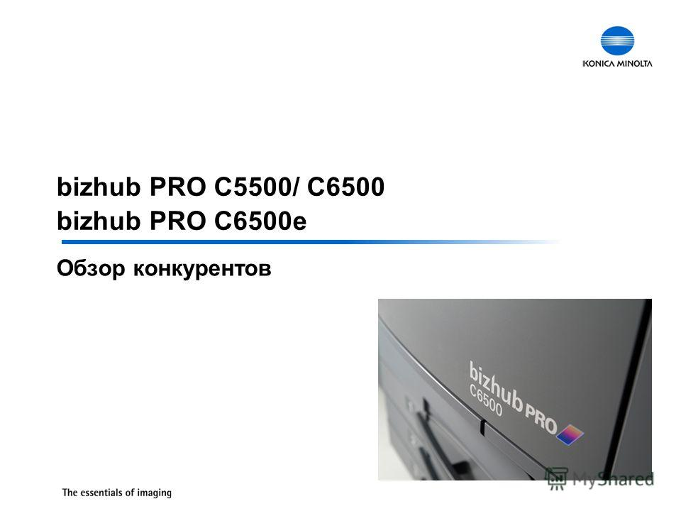 bizhub PRO C5500/ C6500 bizhub PRO C6500e Обзор конкурентов