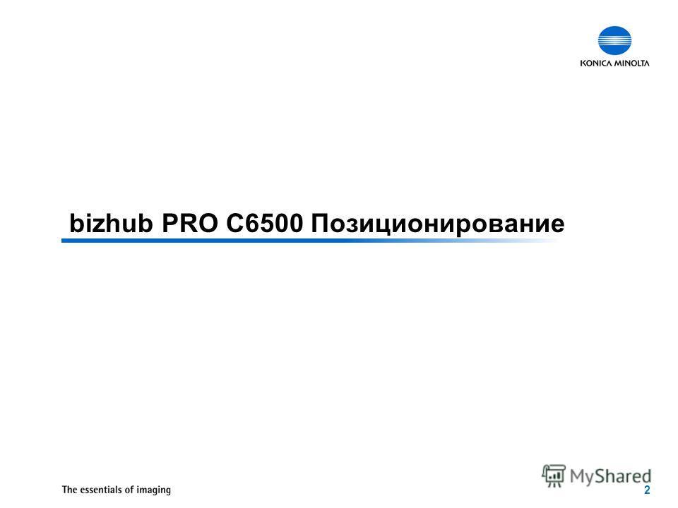 2 bizhub PRO C6500 Позиционирование