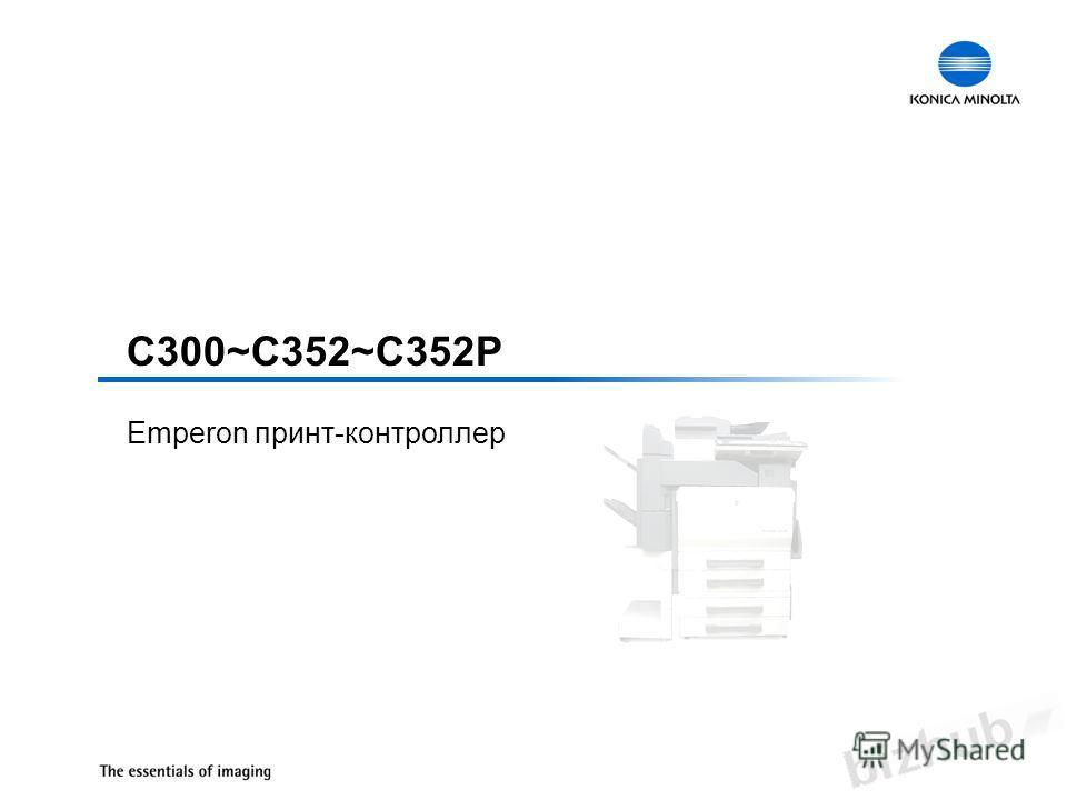 C300~C352~C352P Emperon принт-контроллер