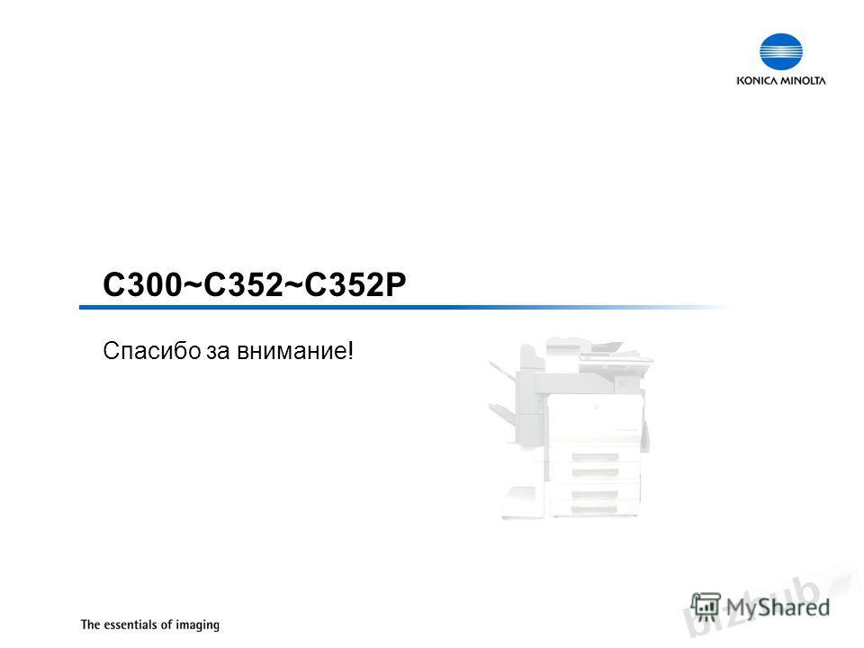 C300~C352~C352P Спасибо за внимание!