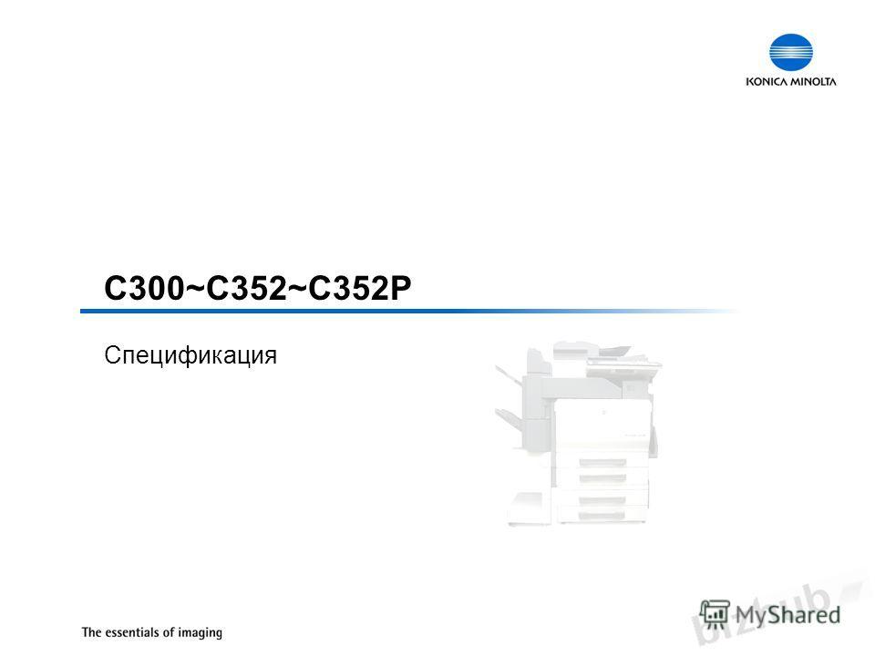 C300~C352~C352P Спецификация