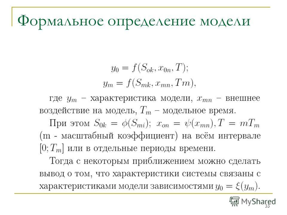 33 Формальное определение модели