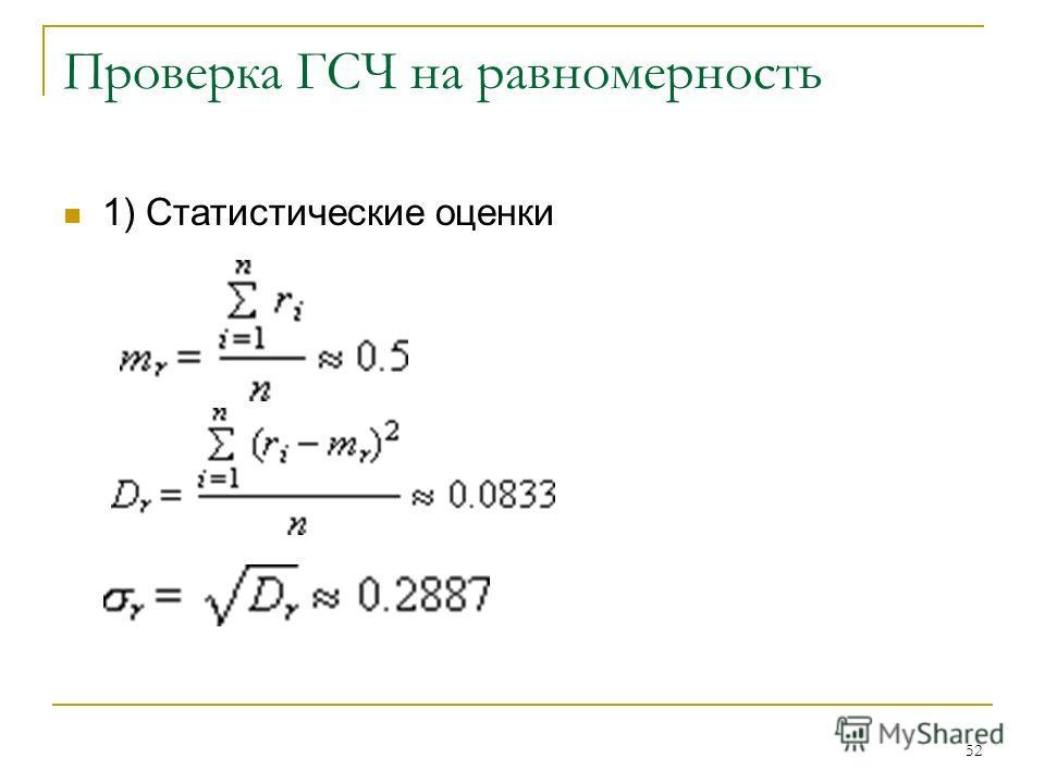 52 Проверка ГСЧ на равномерность 1) Статистические оценки