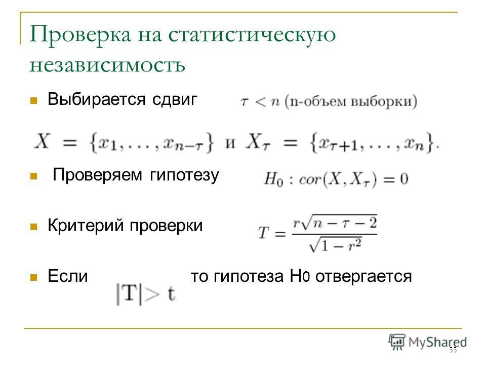 55 Проверка на статистическую независимость Выбирается сдвиг Проверяем гипотезу Критерий проверки Если то гипотеза H 0 отвергается