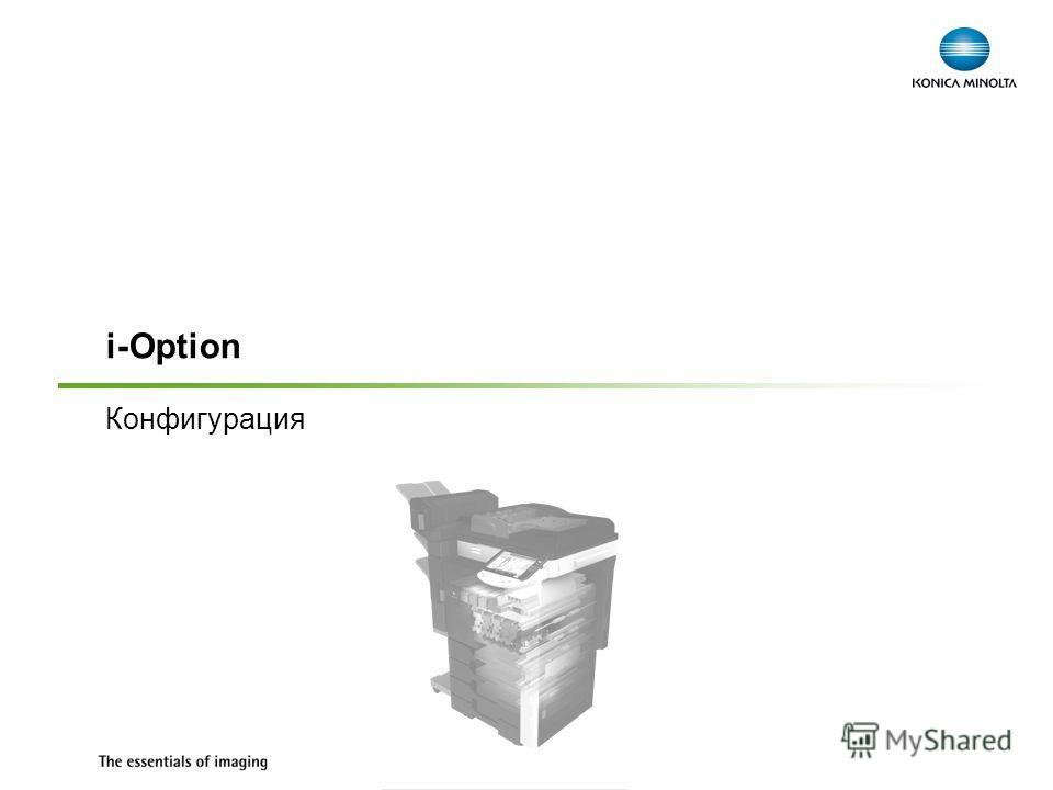 i-Option Конфигурация