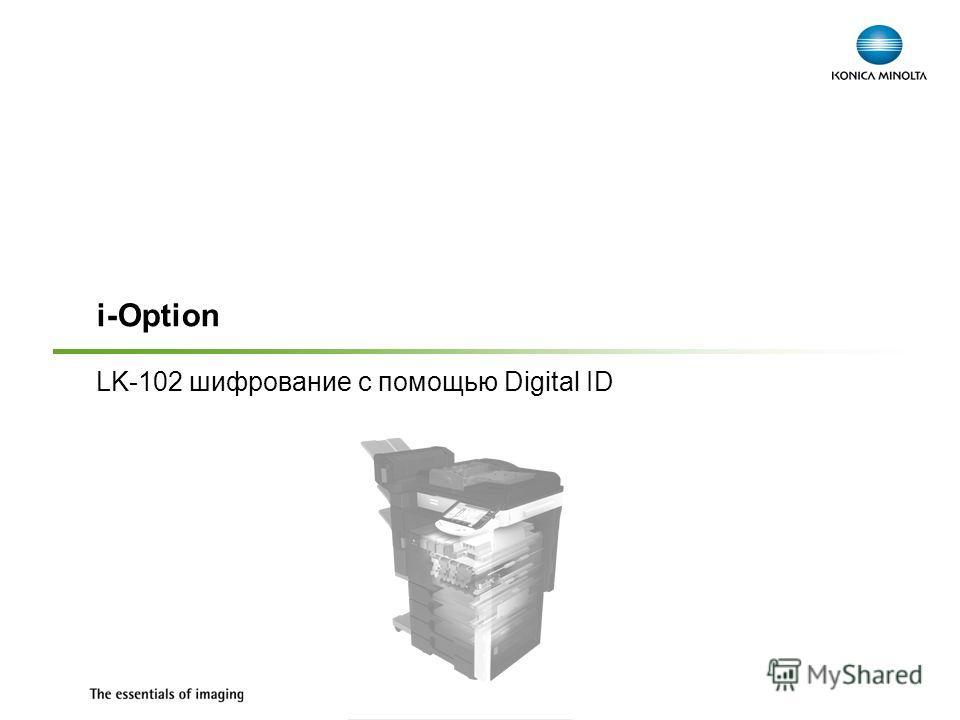 i-Option LK-102 шифрование с помощью Digital ID