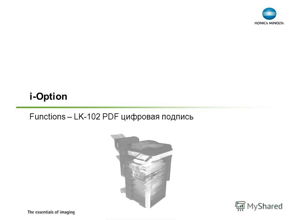 i-Option Functions – LK-102 PDF цифровая подпись