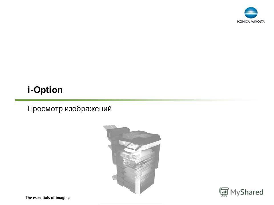 i-Option Просмотр изображений