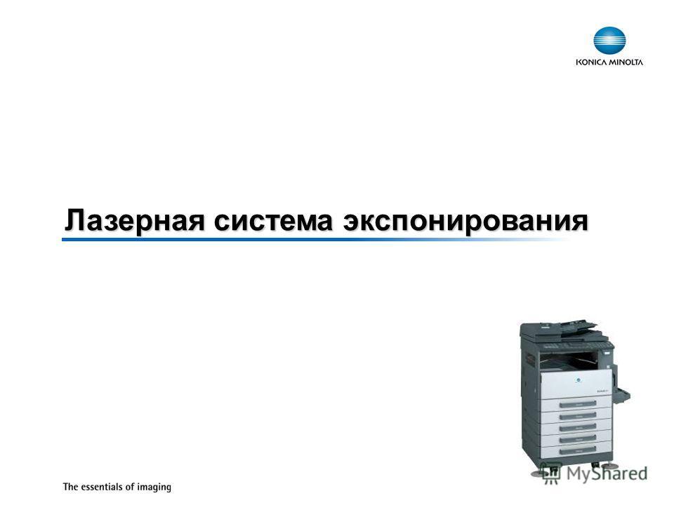 Лазерная система экспонирования