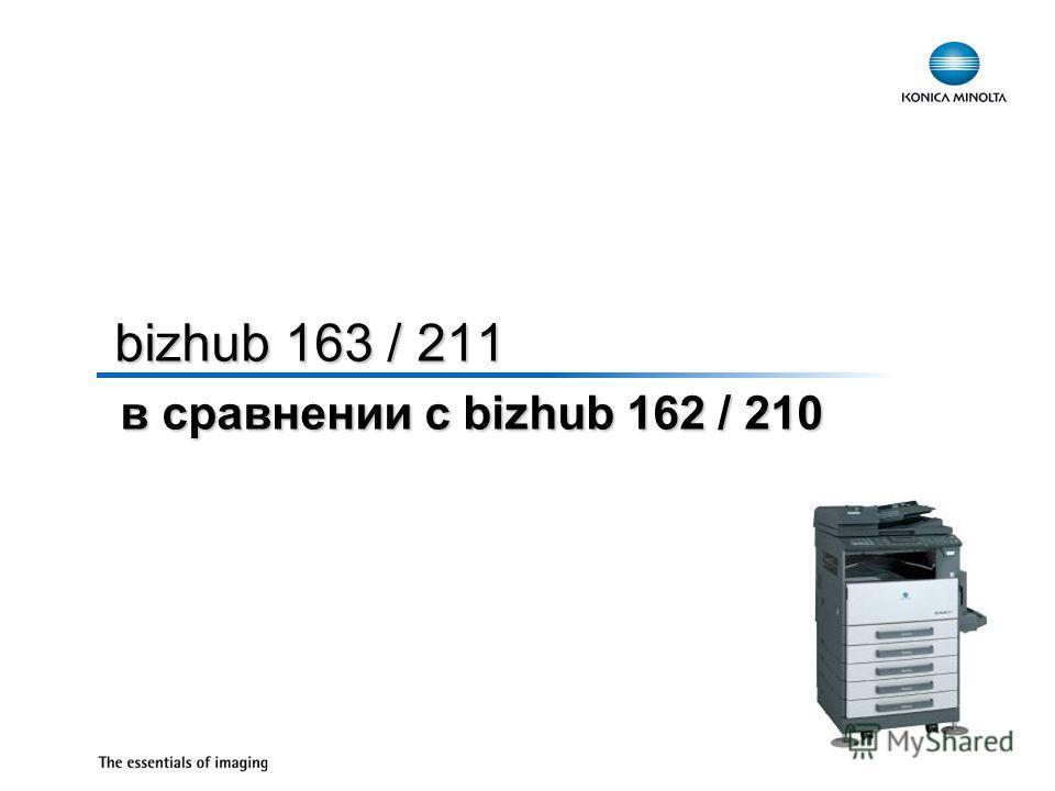 в сравнении с bizhub 162 / 210 bizhub 163 / 211