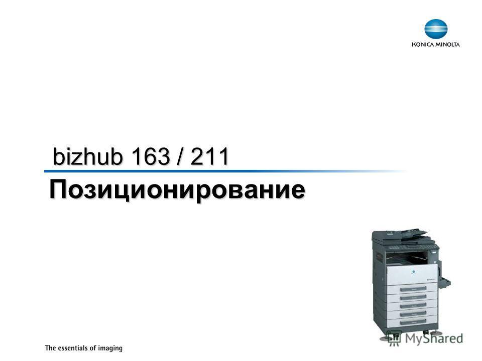 Позиционирование bizhub 163 / 211
