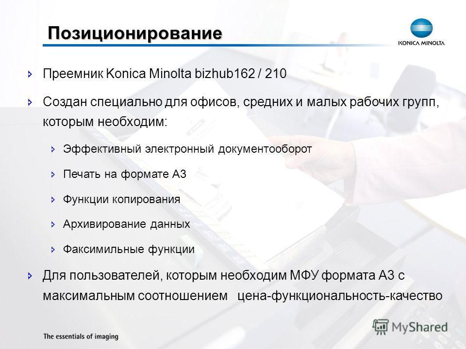 Преемник Konica Minolta bizhub162 / 210 Создан специально для офисов, средних и малых рабочих групп, которым необходим: Эффективный электронный документооборот Печать на формате А3 Функции копирования Архивирование данных Факсимильные функции Для пол