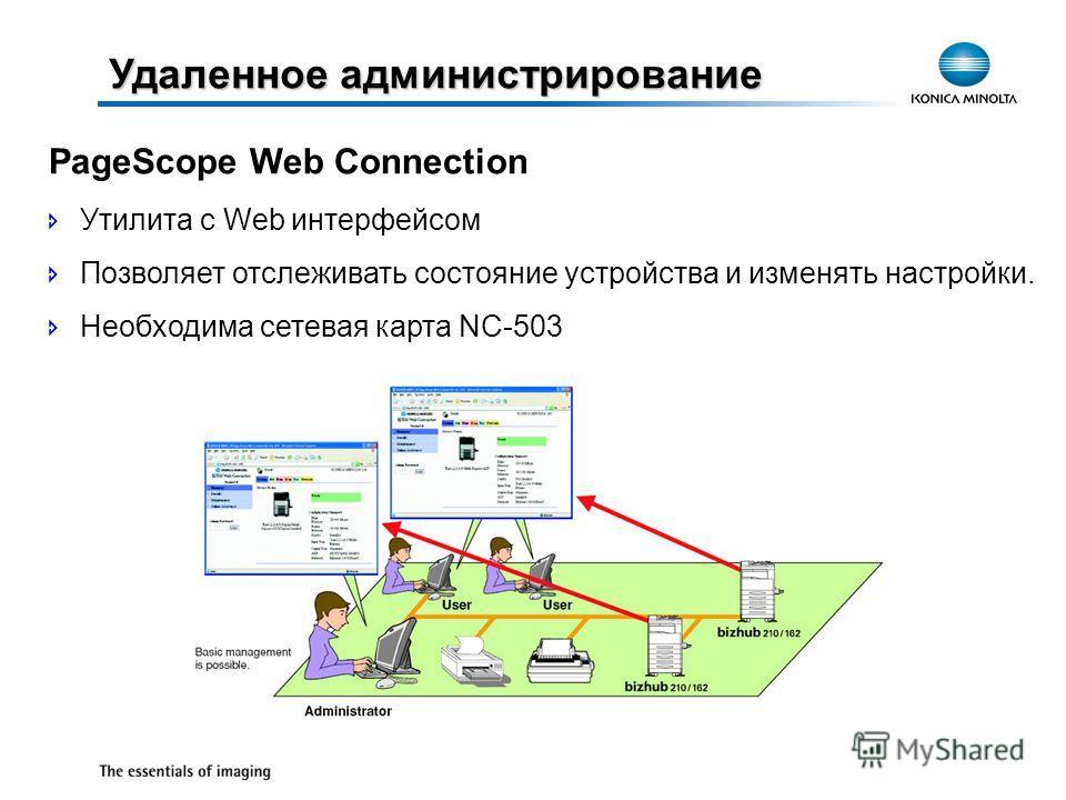 Удаленное администрирование PageScope Web Connection Утилита с Web интерфейсом Позволяет отслеживать состояние устройства и изменять настройки. Необходима сетевая карта NC-503