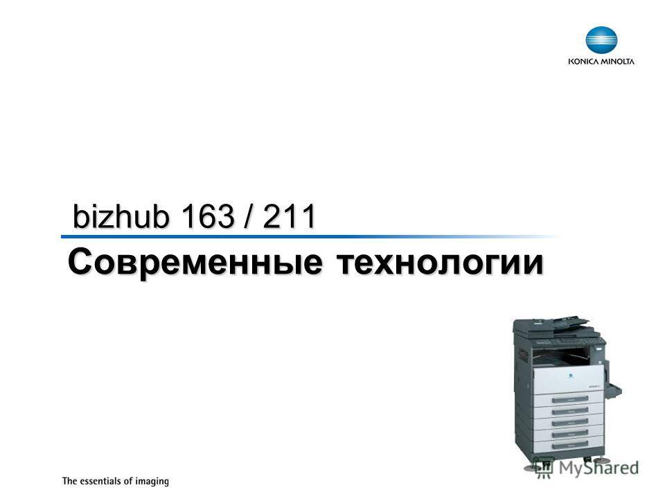 Современные технологии bizhub 163 / 211