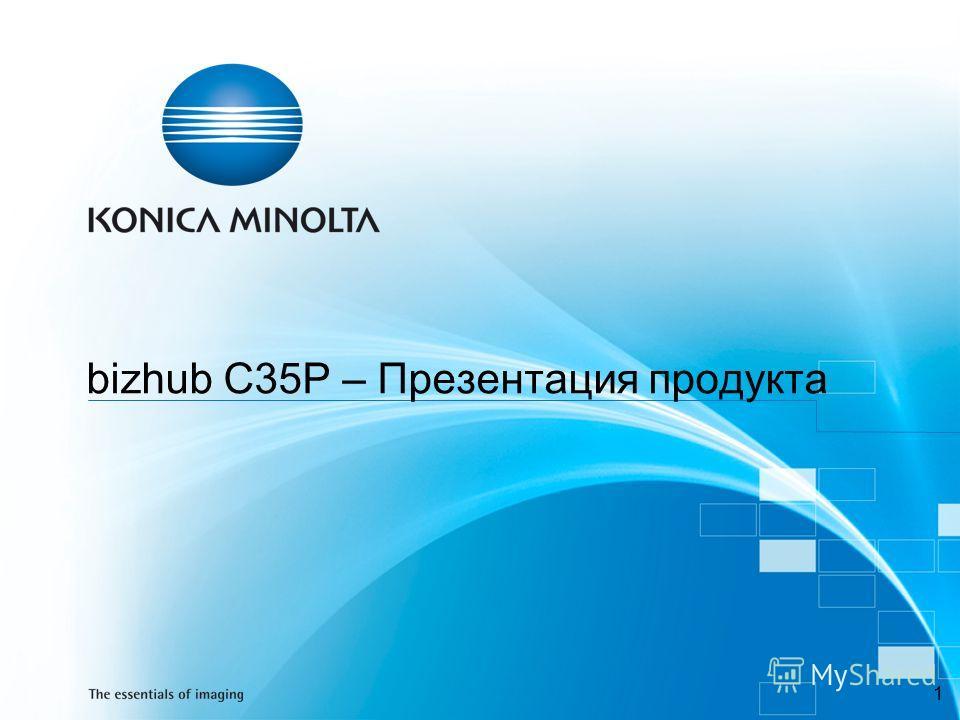 11 bizhub C35P – Презентация продукта