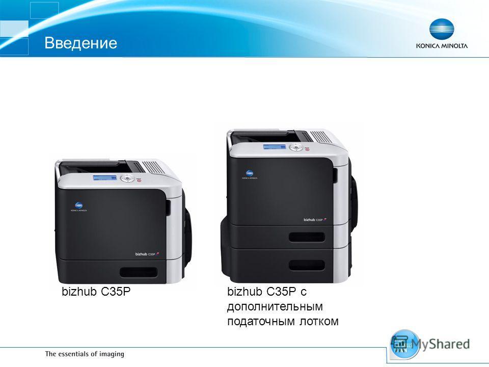 Введение bizhub C35Pbizhub C35P с дополнительным податочным лотком
