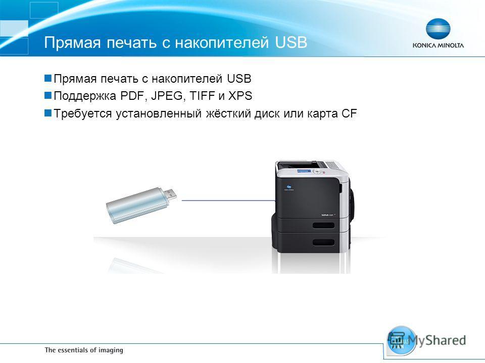 Прямая печать с накопителей USB Поддержка PDF, JPEG, TIFF и XPS Требуется установленный жёсткий диск или карта CF
