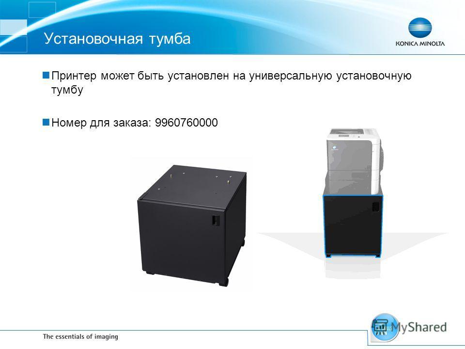 Принтер может быть установлен на универсальную установочную тумбу Номер для заказа: 9960760000 Установочная тумба