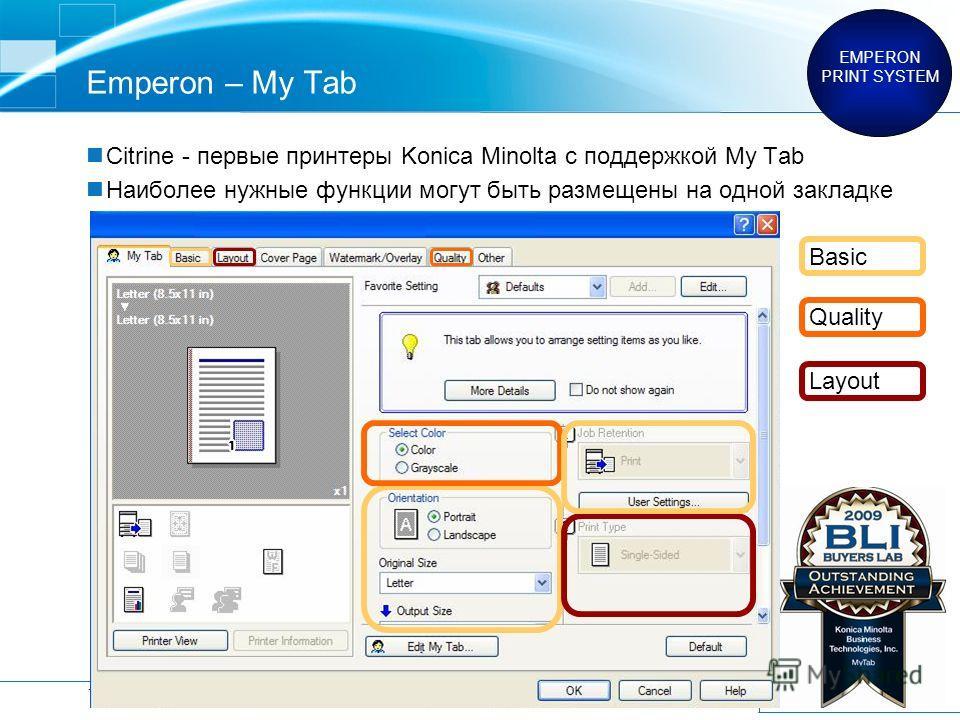 Emperon – My Tab Quality Basic Layout Citrine - первые принтеры Konica Minolta с поддержкой My Tab Наиболее нужные функции могут быть размещены на одной закладке EMPERON PRINT SYSTEM