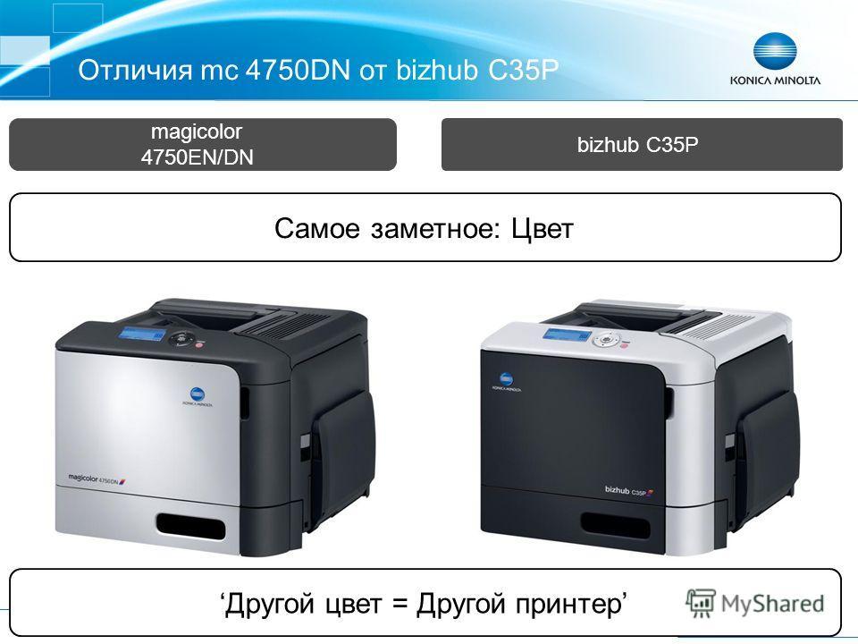 magicolor 4750EN/DN bizhub C35P Отличия mc 4750DN от bizhub C35P Самое заметное: ЦветДругой цвет = Другой принтер