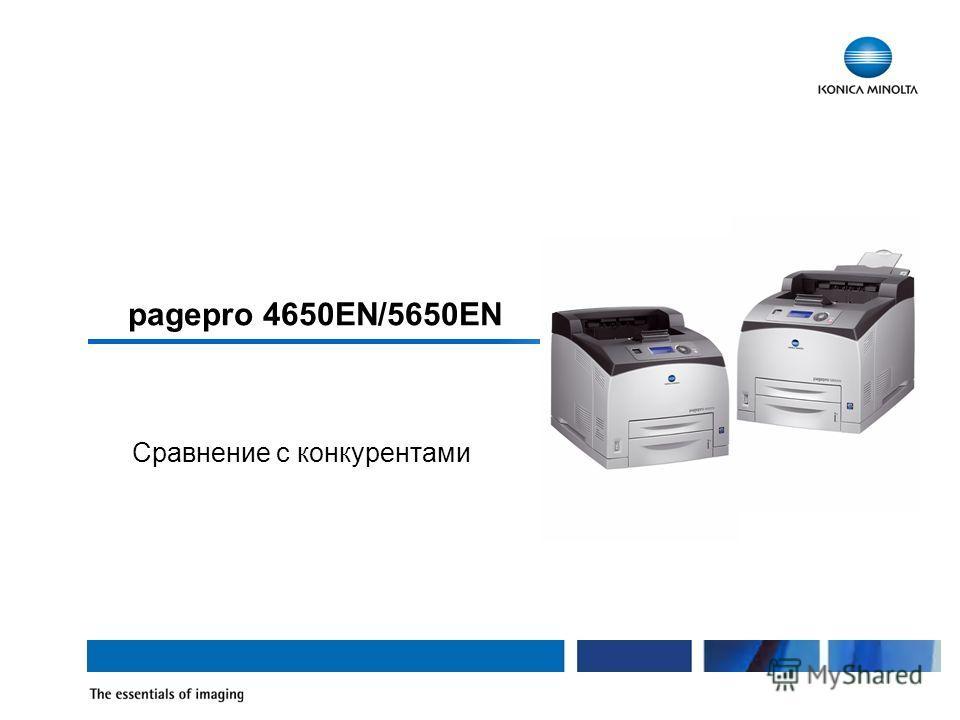 pagepro 4650EN/5650EN Сравнение с конкурентами