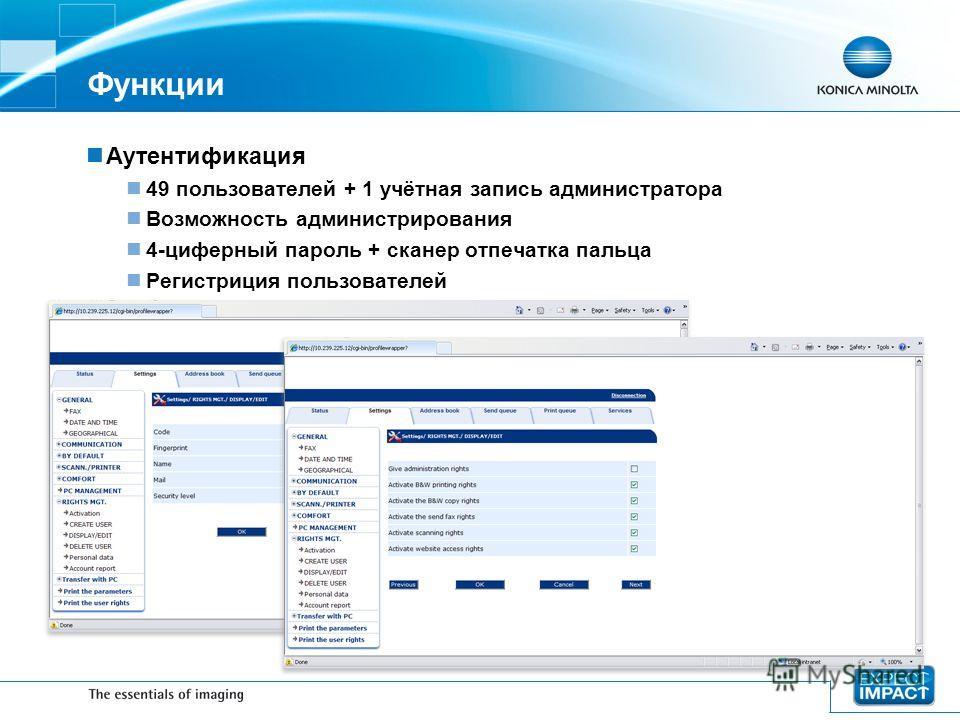 Функции Аутентификация 49 пользователей + 1 учётная запись администратора Возможность администрирования 4-циферный пароль + сканер отпечатка пальца Регистриция пользователей