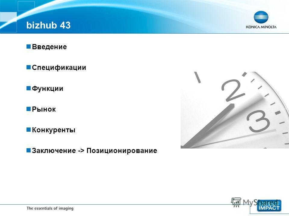 bizhub 43 Введение Спецификации Функции Рынок Конкуренты Заключение -> Позиционирование