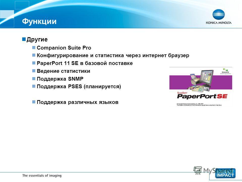 Функции Другие Companion Suite Pro Конфигурирование и статистика через интернет браузер PaperPort 11 SE в базовой поставке Ведение статистики Поддержка SNMP Поддержка PSES (планируется) Поддержка различных языков