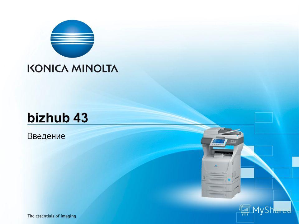 bizhub 43 Введение