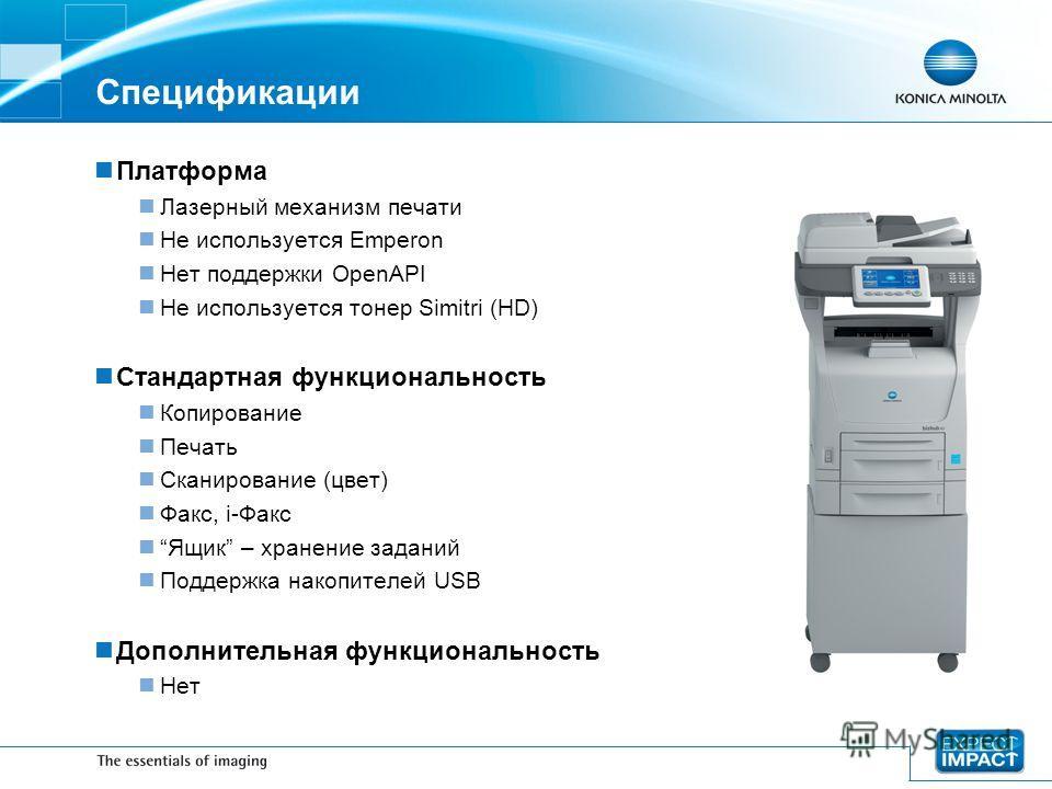 Платформа Лазерный механизм печати Не используется Emperon Нет поддержки OpenAPI Не используется тонер Simitri (HD) Стандартная функциональность Копирование Печать Сканирование (цвет) Факс, i-Факс Ящик – хранение заданий Поддержка накопителей USB Доп