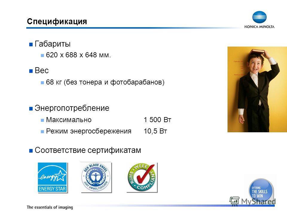 Спецификация Габариты 620 x 688 x 648 мм. Вес 68 кг (без тонера и фотобарабанов) Энергопотребление Максимально 1 500 Вт Режим энергосбережения10,5 Вт Соответствие сертификатам