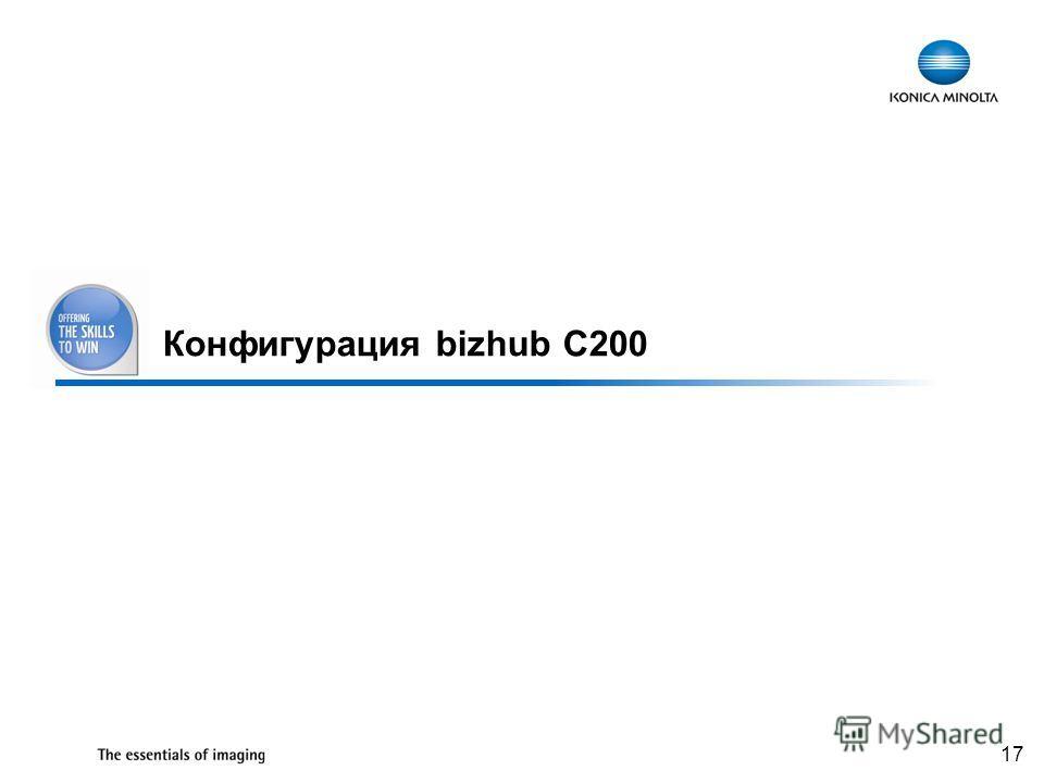 17 Конфигурация bizhub C200
