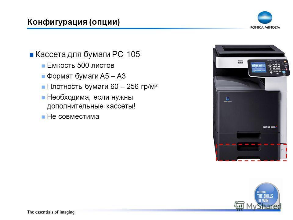 Конфигурация (опции) Кассета для бумаги PC-105 Ёмкость 500 листов Формат бумаги A5 – A3 Плотность бумаги 60 – 256 гр/м² Необходима, если нужны дополнительные кассеты! Не совместима