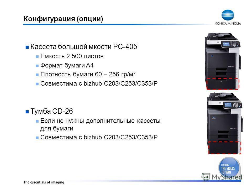 Конфигурация (опции) Кассета большой мкости PC-405 Ёмкость 2 500 листов Формат бумаги A4 Плотность бумаги 60 – 256 гр/м² Совместима с bizhub C203/C253/C353/P Тумба CD-26 Если не нужны дополнительные кассеты для бумаги Совместима с bizhub C203/C253/C3