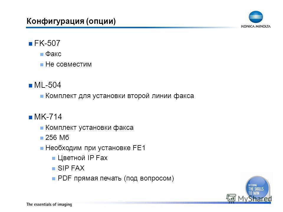 Конфигурация (опции) FK-507 Факс Не совместим ML-504 Комплект для установки второй линии факса MK-714 Комплект установки факса 256 Мб Необходим при установке FE1 Цветной IP Fax SIP FAX PDF прямая печать (под вопросом)