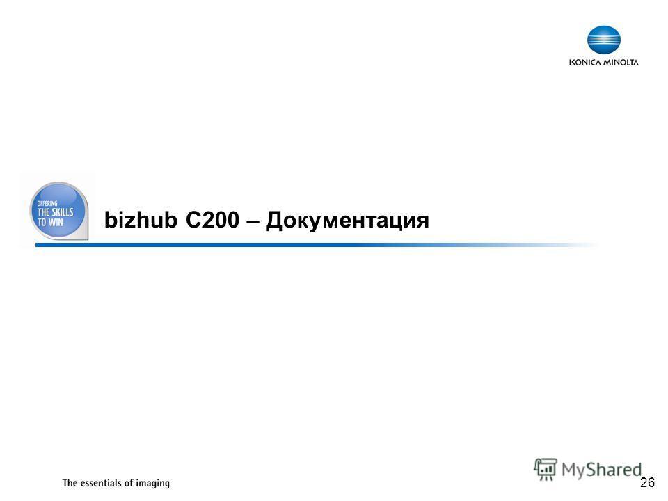 26 bizhub C200 – Документация