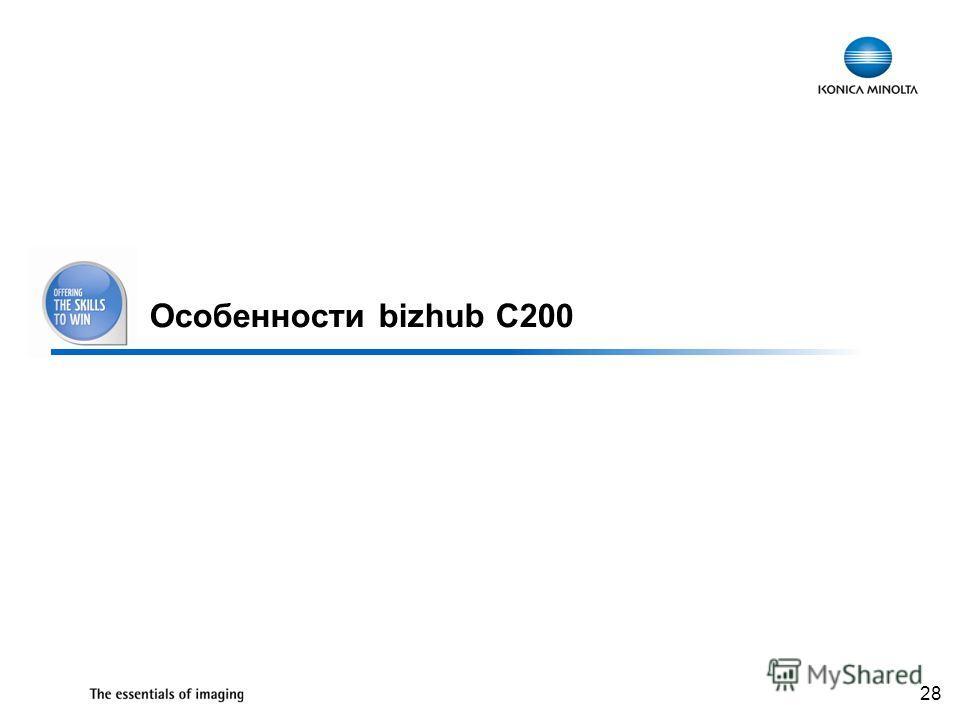 28 Особенности bizhub C200