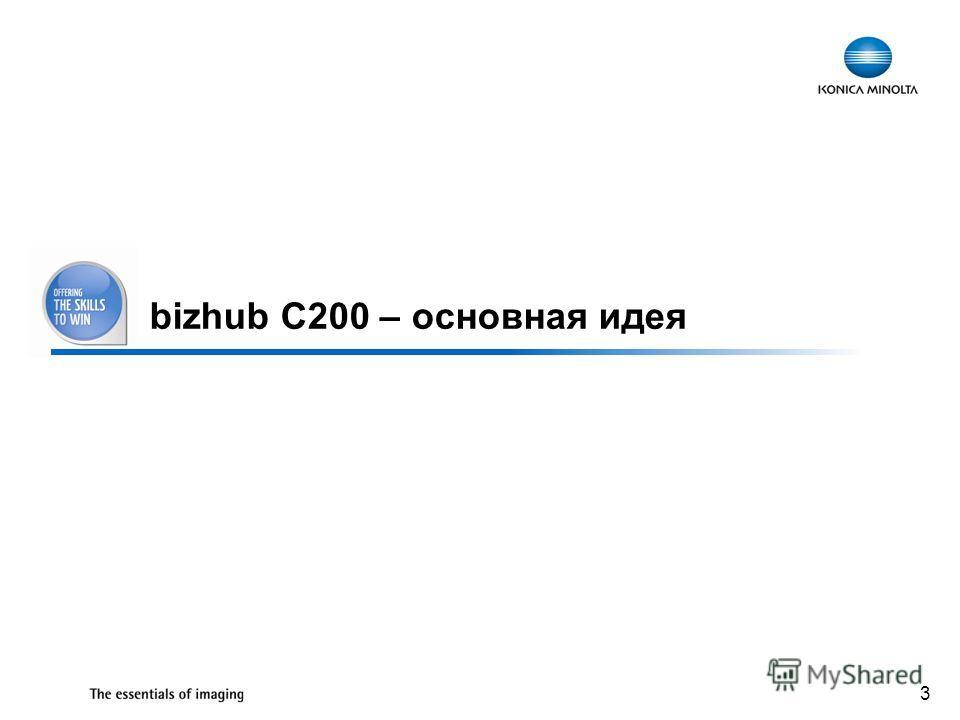 3 bizhub C200 – основная идея