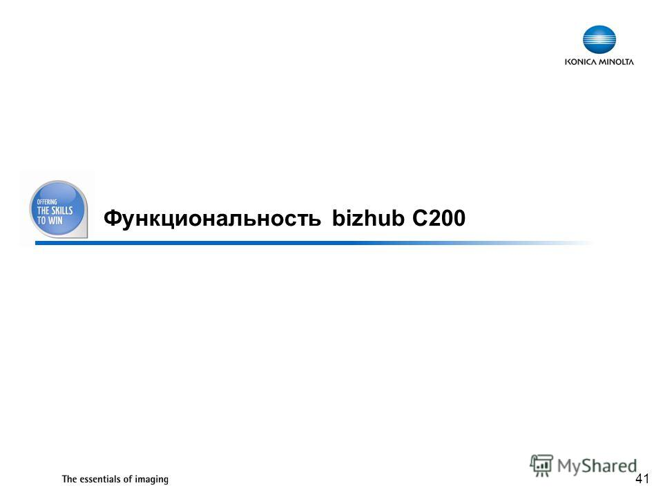 41 Функциональность bizhub C200