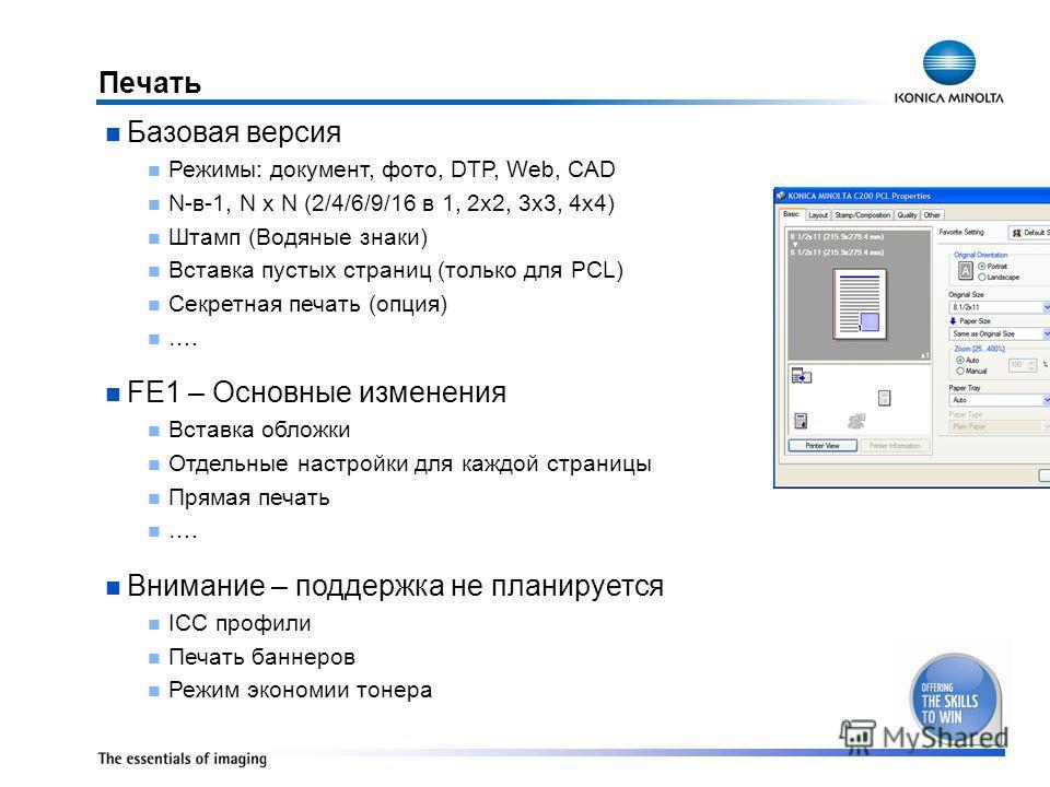 Печать Базовая версия Режимы: документ, фото, DTP, Web, CAD N-в-1, N x N (2/4/6/9/16 в 1, 2x2, 3x3, 4x4) Штамп (Водяные знаки) Вставка пустых страниц (только для PCL) Секретная печать (опция) …. FE1 – Основные изменения Вставка обложки Отдельные наст