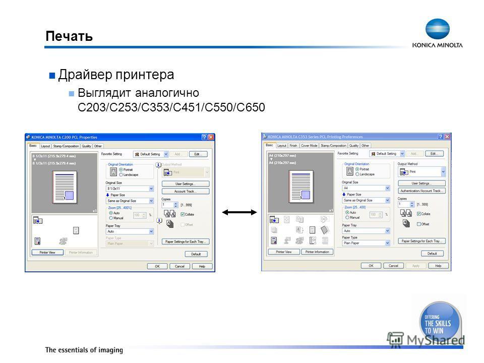 Печать Драйвер принтера Выглядит аналогично C203/C253/C353/C451/C550/C650