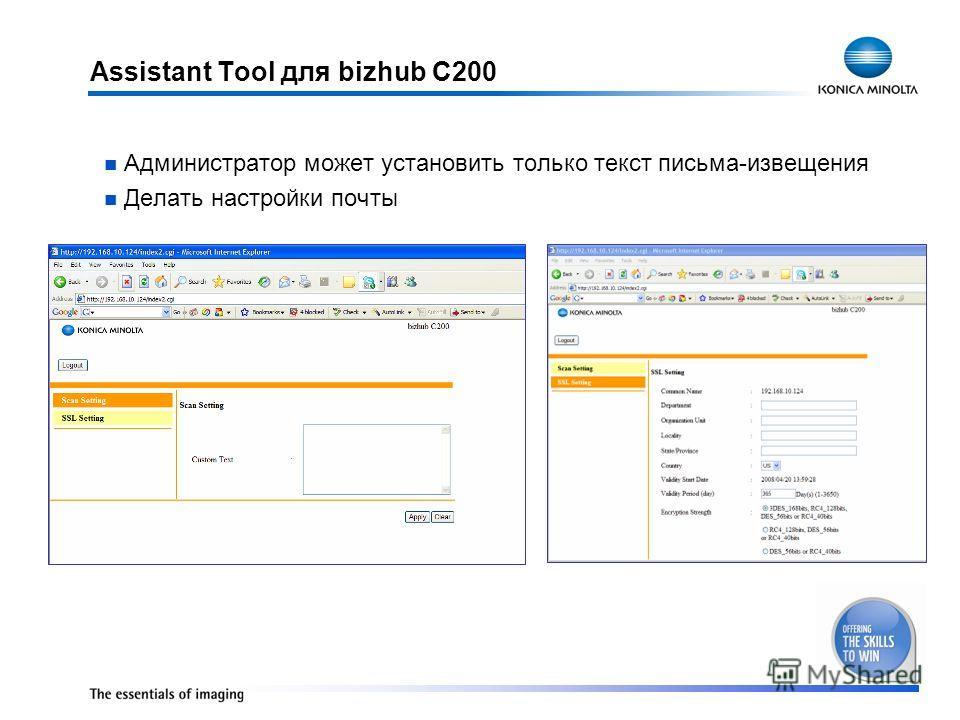 Assistant Tool для bizhub C200 Администратор может установить только текст письма-извещения Делать настройки почты