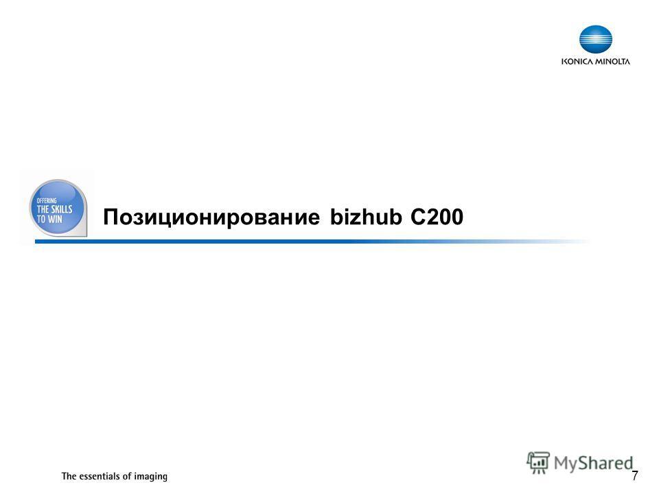 7 Позиционирование bizhub C200