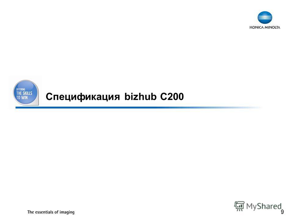 9 Спецификация bizhub C200